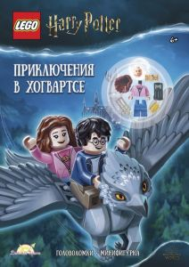 Журнал Harry Potter Приключения в Хогвартсе