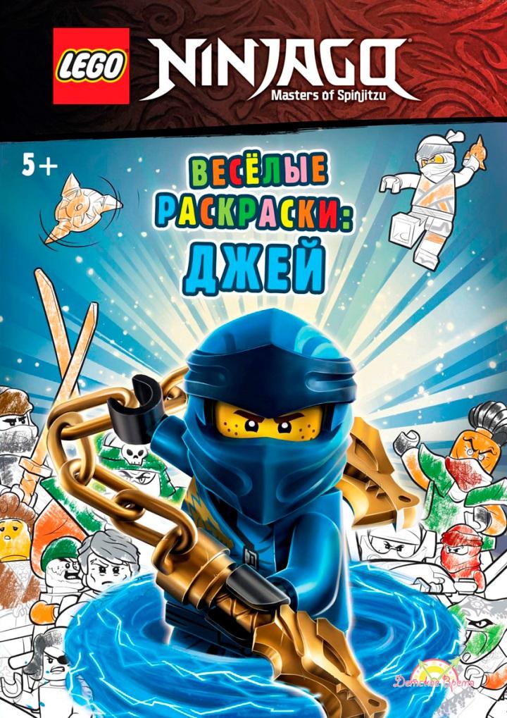 Купить конструктор Журнал Lego NinjaGo Весёлые раскраски: Джей